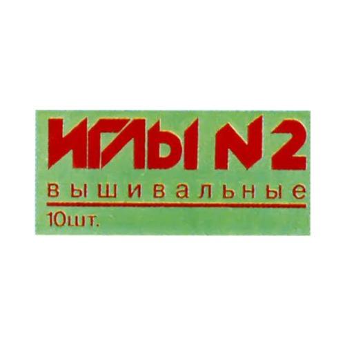 Аксессуары Колюбакинский завод Иглы №2 вышивальные