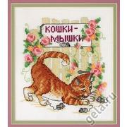 """Набор для вышивания крестом Марья искусница """"Кошки-мышки"""""""