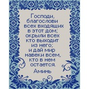 """Канва/ткань с нанесенным рисунком Конёк """"Молитва о Доме"""""""