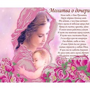 """Канва/ткань с нанесенным рисунком Конёк """"Молитва о дочери"""""""