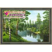 """Набор для выкладывания мозаики Алмазная живопись """"Река в лесу"""""""