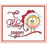 """Набор для вышивания крестом Овен """"С Новым годом!"""""""