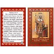 """Набор для вышивания бисером Матрёнин посад """"Молитва о воинах"""""""