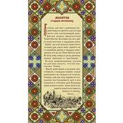 """Канва/ткань с нанесенным рисунком Конёк """"Молитва Оптинских старцев"""""""