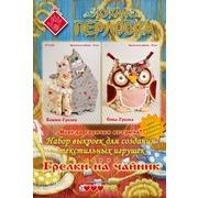 """Аксессуары Перловка """"Грелки на чайник 2"""" (кошка-грелка, сова-грелка)"""