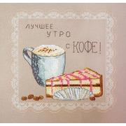 """Набор для вышивания крестом Марья искусница """"Утро с кофе"""""""