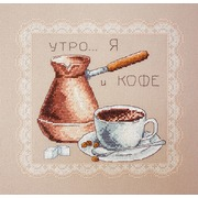 """Набор для вышивания крестом Марья искусница """"Черный кофе"""""""