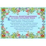 """Канва/ткань с нанесенным рисунком Конёк """"Молитва-благодарение"""""""