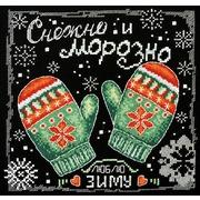 """Набор для вышивания крестом Марья искусница """"Снежно и морозно"""""""
