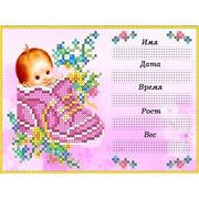 """Канва/ткань с нанесенным рисунком Каролинка """"Метрика девочки"""""""