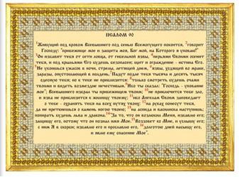 начальника отдела молитва киприана на русском продаже квартиры период