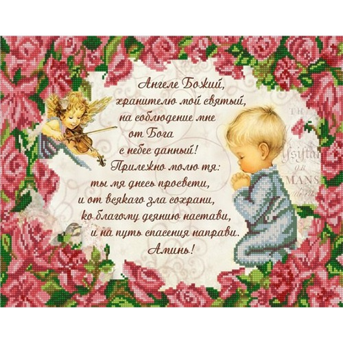 """Канва/ткань с нанесенным рисунком Конёк """"Молитва Ангелу Хранителю"""""""