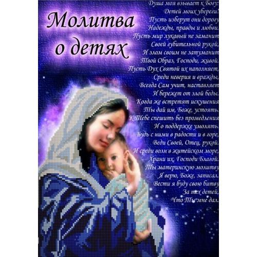 """Канва/ткань с нанесенным рисунком Конёк """"Молитва о детях"""""""