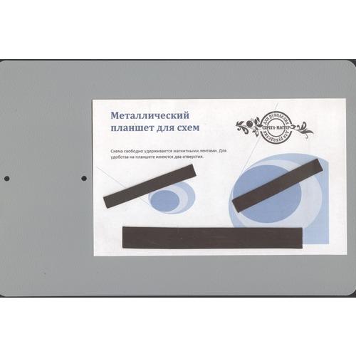Аксессуары Серёга-Мастер Металлический планшет