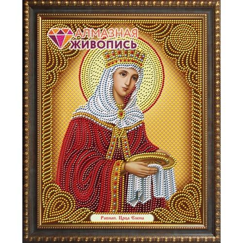 """Набор для выкладывания мозаики Алмазная живопись """"Икона Святая Елена"""""""