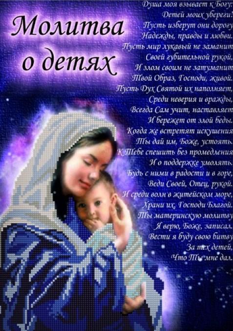 Отец ребенка молитва