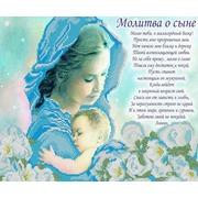"""Канва/ткань с нанесенным рисунком Конёк """"Молитва о сыне"""""""