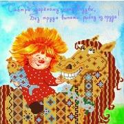 """Канва/ткань с нанесенным рисунком Конёк """"Иди против системы"""""""