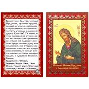 """Канва/ткань с нанесенным рисунком Матрёнин посад """"Молитва о даровании покаяния"""""""