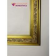 Аксессуары Алмазная живопись Рамка для раскрасок Алмазная живопись (золотая)
