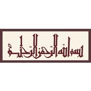 """Канва/ткань с нанесенным рисунком Grafitec """"Аллах. Его Величество"""""""